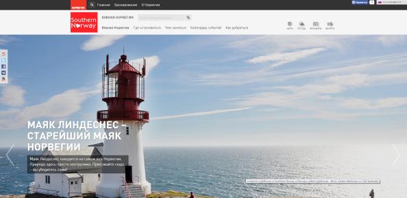 Visit Sørlandet Russisk nettside.